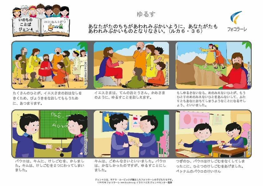 Pdv_202102_jp_Color.pdf