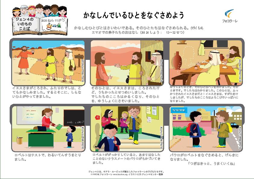 Pdv_202011_jp_Color.pdf