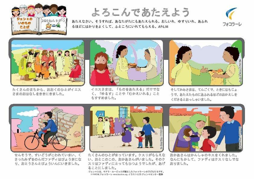 Pdv_202009_jp_Color.pdf