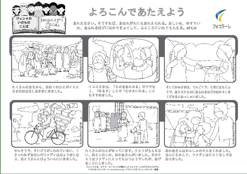 Pdv_202009_jp_BW.pdf