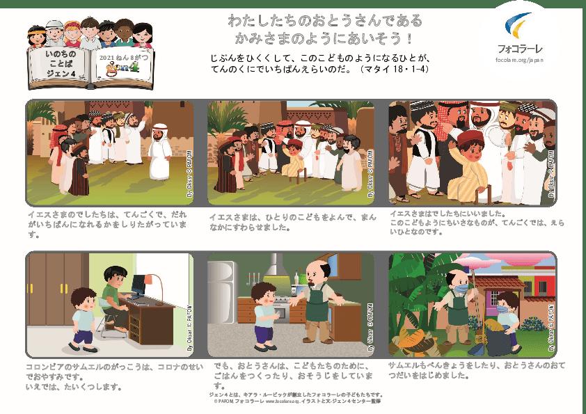 Pdv_202108_jp_Color.pdf
