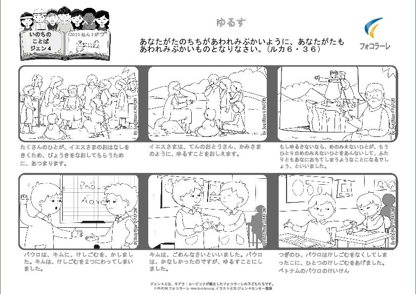 Pdv_202102_jp_BW.pdf