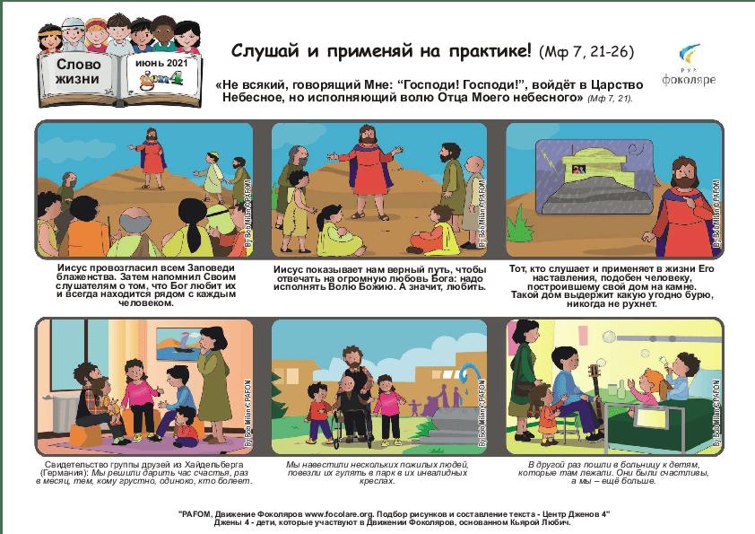 Pdv_202106_ru_Color.pdf