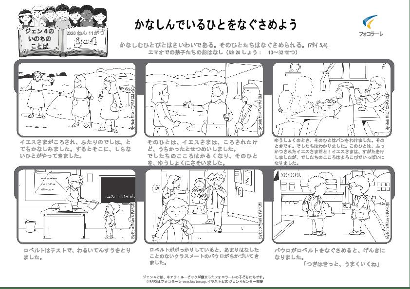 Pdv_202011_jp_BW.pdf